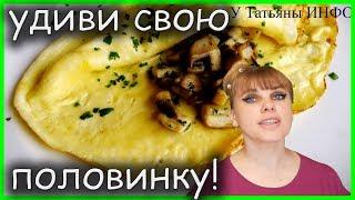 Самый Необычный Омлет на Сковороде с Грибами!
