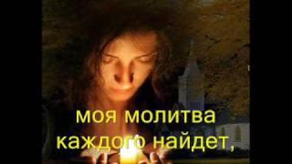 Молитва за друзей(, 2009-07-03T10:07:55.000Z)