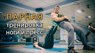 Парная тренировка на укрепление ног и пресса в домашних условиях