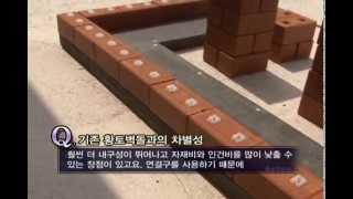 특허받은 신개념 조립형 황토벽돌 고창황토