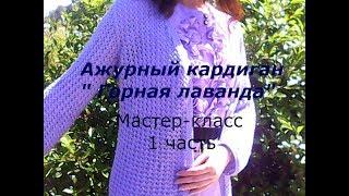Ажурный кардиган ГОРНАЯ ЛАВАНДА/МК 1 часть