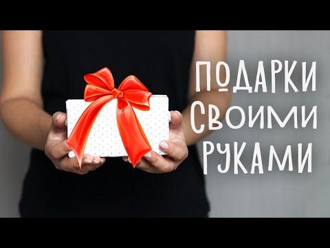Оригинальные подарки на день рождения парню своими руками