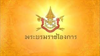 โปรดเกล้าฯถอดฐานันดรศักดิ์-ยศทหาร_'เจ้าคุณพระสินีนาฏ'_ฐานไม่จงรักภักดีต่อพระมหากษัตริย์