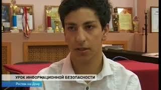 В ростовской школе прошел урок информационной безопасности