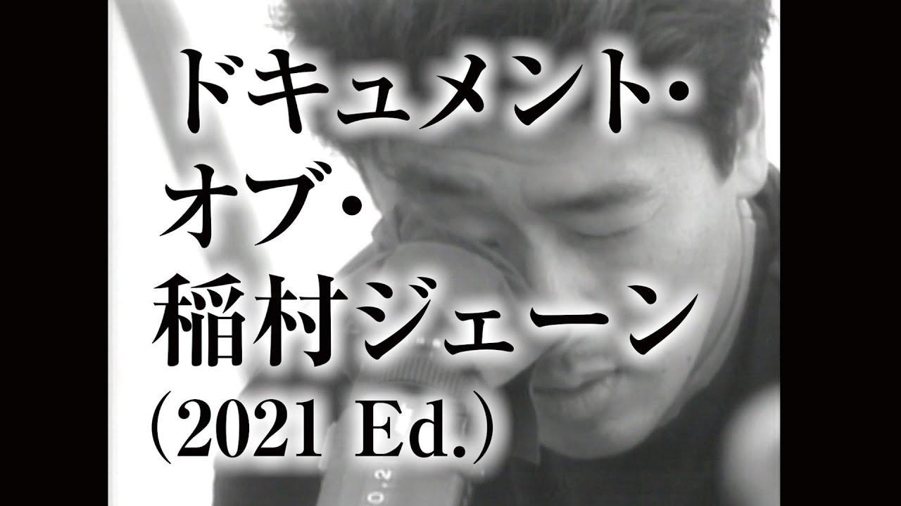 桑田佳祐 監督映画『稲村ジェーン』Blu-ray&DVD 2021.6.25リリース!ドキュメント映像