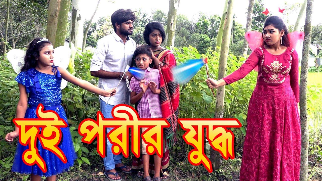 দুই পরীর যুদ্ধ | Dui Porir Juddho | দিহানের কমেডি নাটক | নতুন বাংলা শর্টফিল্ম 2020