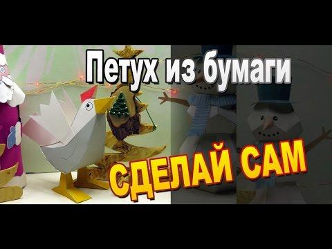 Поделка Петух своими руками / Поделки из бумаги / Sekretmastera