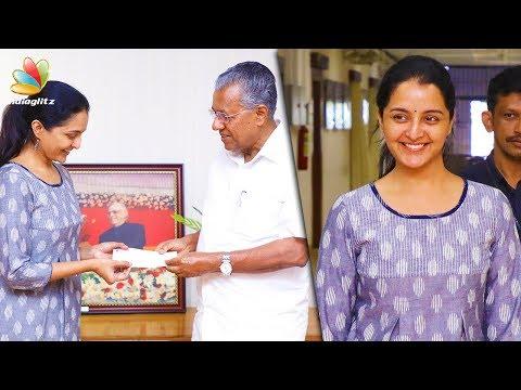 മഞ്ജു വാക്കു പാലിച്ചു | Manju Warrier donated 5 Lakh for Chief Minister''s Ockhi Distress Relief Fund