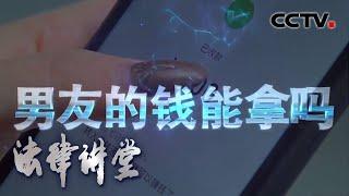 《法律讲堂(生活版)》 20200529 男友的钱能拿吗| CCTV社会与法