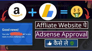 How to get 🔥 AdSense Approval on Affiliate Website | AdSense Approval - Amazon Affliate