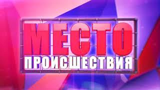 Сводка. Сгорел житель п. Рудничный. Место происшествия 26.10.2017