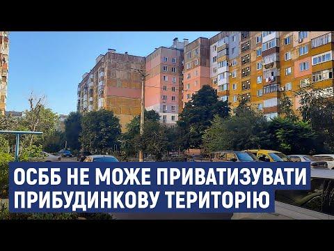 Суспільне Кропивницький: У Кропивницькому ОСББ четвертий рік не може приватизувати прибудинкову територію