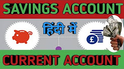 Difference between Current Account and Saving Accounts [Hindi]