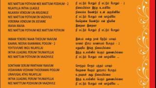 Nee mattum Pothum - Tamil Christian Song