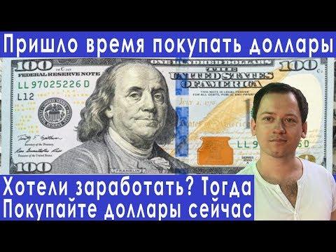 Когда покупать доллары как обманывают россиян прогноз курса доллара евро рубля валюты на ноябрь 2019