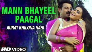 Download Hindi Video Songs - Official : Mann Bhayeel Paagal [ New Bhojpuri Video Song ] Feat.Manoj Tiwari & Sexy Rinku Ghosh
