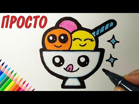 Как нарисовать МИЛОЕ МОРОЖЕНОЕ в миске, Рисунки для детей и начинающих