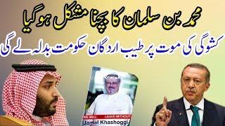 Turkey Will Demand Saudi Arabia To Participate on Journalist