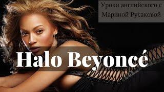 Halo Beyoncé - перевод песни.  Песни на английском – Halo| Марина Русакова(Английский за 6 месяцев → Подпишись! → http://marinarusakova.biz/go/9g Песни на английском Beyoncé - Halo Remember those walls I built Well..., 2016-02-15T11:40:48.000Z)