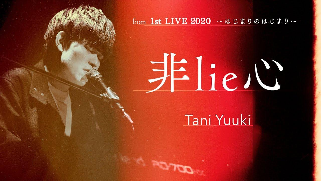 非lie心(Live ver.) / Tani Yuuki  - 『Tani Yuuki 1st LIVE 2020〜はじまりのはじまり〜(2020.12.22)』