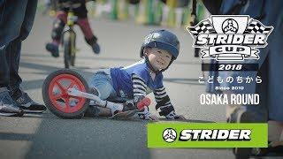 2歳から出場できる世界最年少レース「ストライダーカップ」。子ども同士のスポーツマンシップに世界が感動