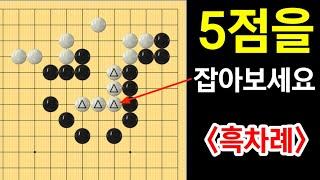 (바둑의기술 #263) 종합 3문제 screenshot 4
