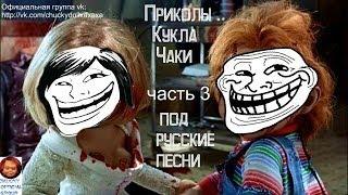 Кукла Чаки -приколы под русские песни(часть 3).