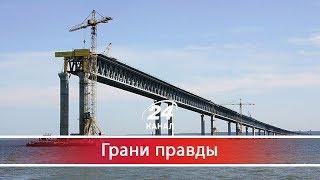 Грани правды. Почему Путин никогда не откажется от строительства Керченского моста