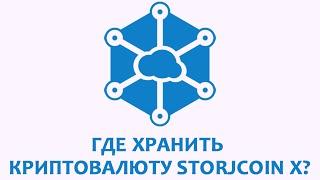 Где хранить криптовалюту Storjcoin X?