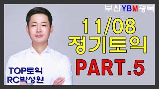 """[부산YBM광복] """"만점강사""""가 알려…"""