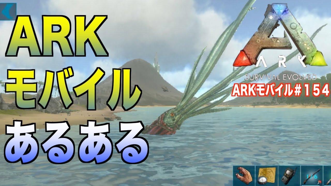 Ark モバイル 抱きしめ たい