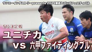 ユニチカ vs 六甲ファイティングブル サンコーインダストリーpresents 2019関西セブンズフェスティバル 社会人・クラブの部 5位決定戦