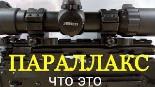 ПАРАЛЛАКС в оптических прицелах Параллакс ЧТО ЭТО такое. Отстройка заводская и ручнаяотдляза..
