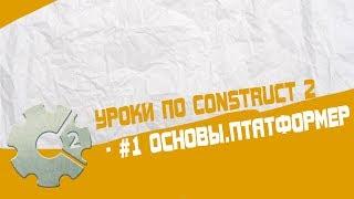 Уроки по Construct 2 / #1 Основы.Платформер