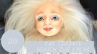 dIY. Как сделать волосы для куклы. Парик с пробором Tutorial