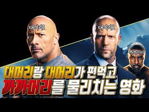 분노의 질주 '홉스&쇼' 솔직 리뷰 (드립이 데드풀 뺨치는 영화)