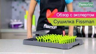 Сушилка для тарелок и столовых приборов Fissman видеообзор (7103) | Fismart.ru