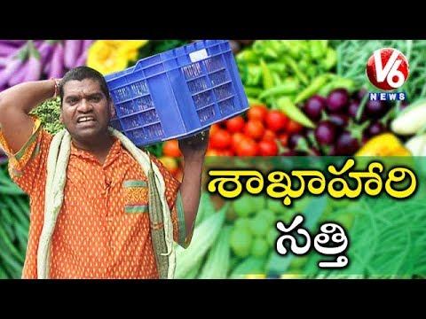 Bithiri Sathi On Benefits Of Vegetarian Food | Teenmaar News | V6 News
