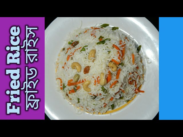 Fried rice fried rice recipe in bengali h with loop fried rice fried rice recipe in bengali how to make fried rice ccuart Gallery