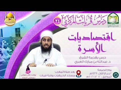 (24) اقتصاديات الأسرة - الشيخ د.عبدالله العبري