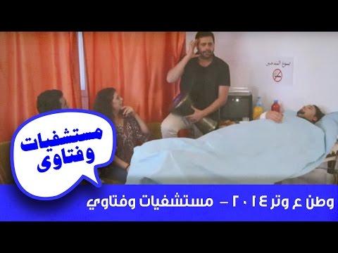 فايف جي - حلقة المستشفيات وفتاوي رمضان