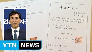 안희정 사표 수리...정무라인도 동반 사퇴 / YTN