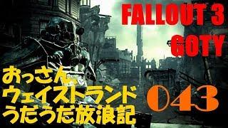 【Fallout 3】おっさん、ウェイストランドうだうだ放浪記 ぱーと43 もう死にそう?【GOTY】