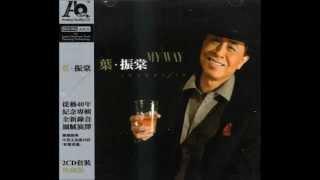 葉振棠 - 朱元璋 (2011年專輯)