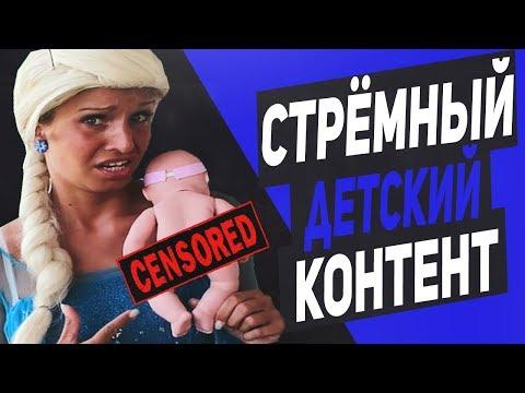 СТРЁМНЫЙ ДЕТСКИЙ КОНТЕНТ