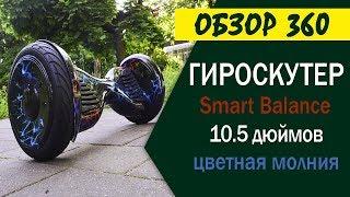 видео Гироскутер SMART BALANCE PRO 10,5 Цветные Молнии