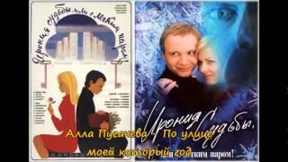 Алла Пугачева - По улице моей который год