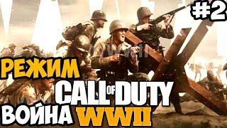 ОБЗОР РЕЖИМА ВОЙНА ► Call of duty: World War 2 Прохождение На Русском - Часть 2