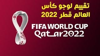 تقييم لوجو / شعار كأس العالم لكرة القدم قطر 2022 | د. إيهاب مسلم
