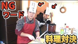 言ったら食べれない!?NGワードパスタ料理対決!! thumbnail